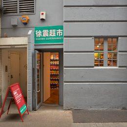 XUZHEN Supermarket @Sadie Coles HQ Kingly Street, London  - GalleriesNow.net