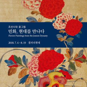 Flower Paintings from the Joseon Dynasty @Gallery Hyundai, Seoul  - GalleriesNow.net