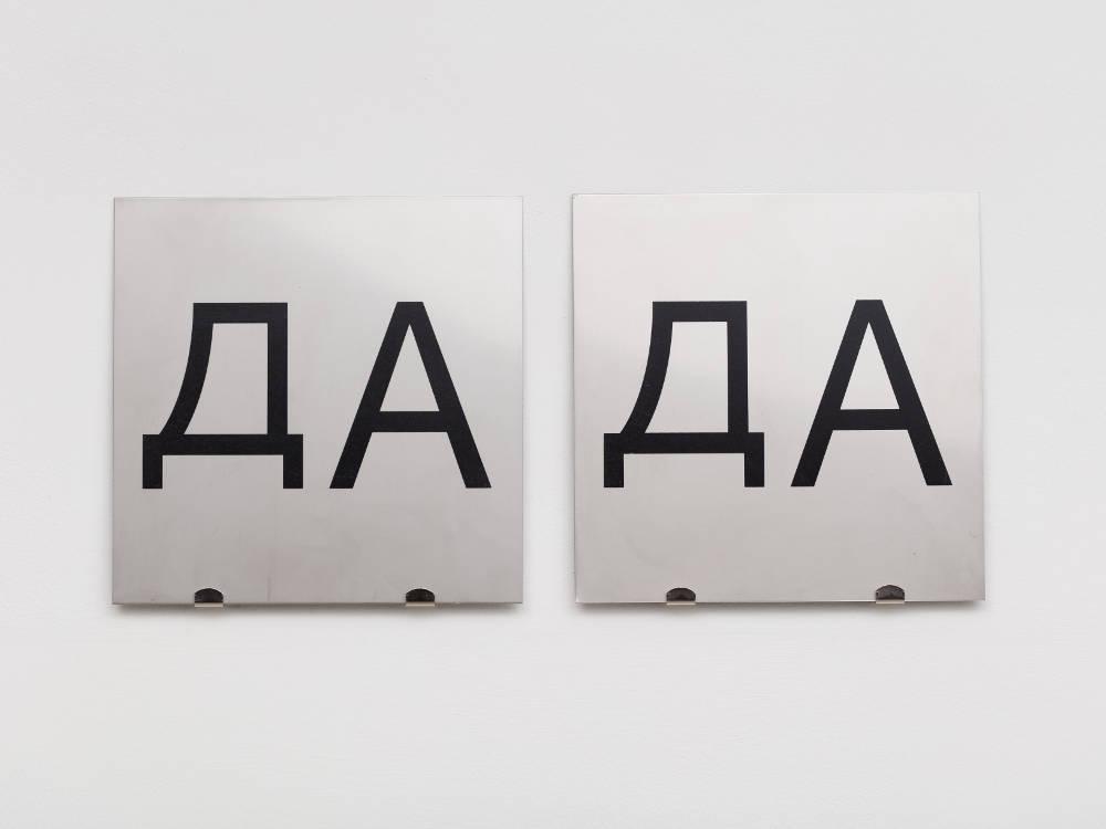 Olivier Mosset, Untitled (DADA Fétiche), 2012. 2 plates - silkscreen on aluminium, 20 x 20cm each. Edition of 20