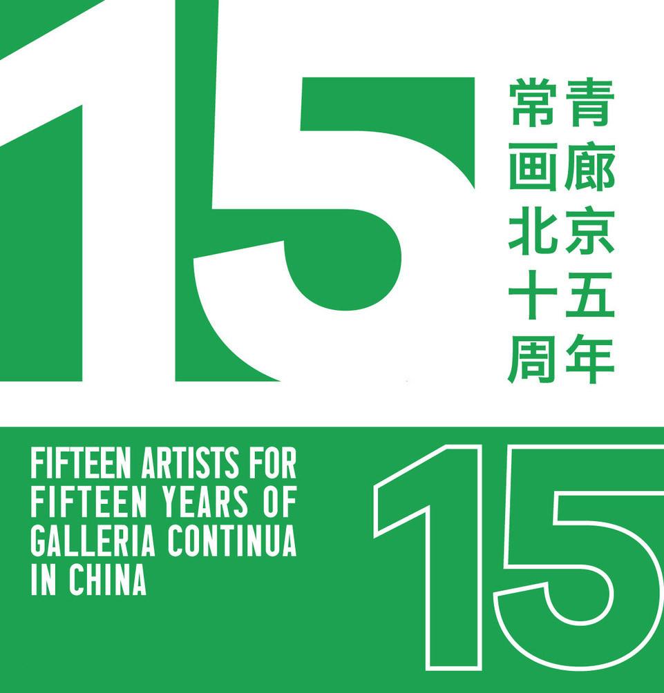 Fifteen Years Fifteen Artists