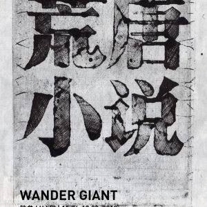Lu Lei: Wander Giant @ShanghART, Shanghai  - GalleriesNow.net